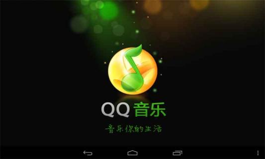 QQ音乐HD软件截图1