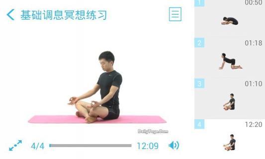 每日瑜伽软件截图3