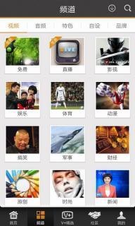 中国移动手机视频软件截图3