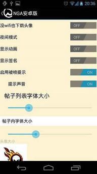 NGA安卓版软件截图3