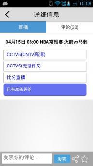 NBA直播吧软件截图2