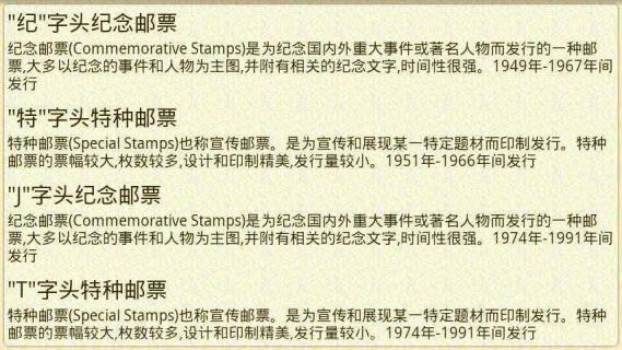 中国邮票目录软件截图2