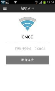 超级WiFi安卓版截图
