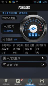 WiFi信号增强器软件截图3