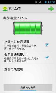 充电助手软件截图1
