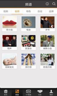 中国移动手机视频软件截图5