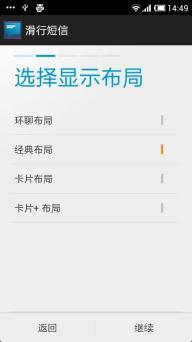 滑行短信专业汉化版安卓版截图