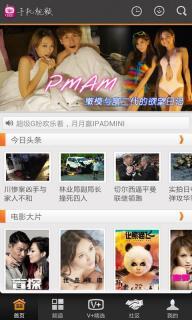 中国移动手机视频软件截图2