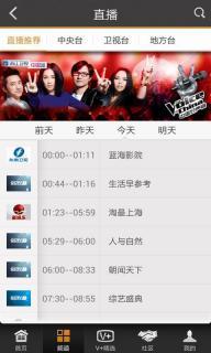 中国移动手机视频软件截图1