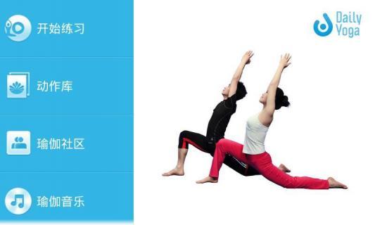 每日瑜伽安卓版截图