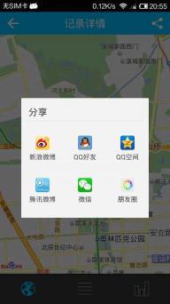 益动GPS软件截图4