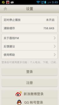荔枝FM软件截图3