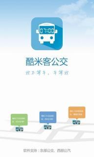 酷米客公交软件截图1