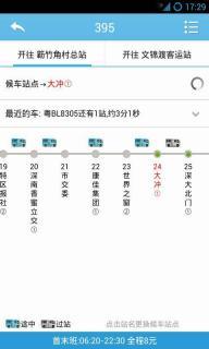 酷米客公交软件截图5