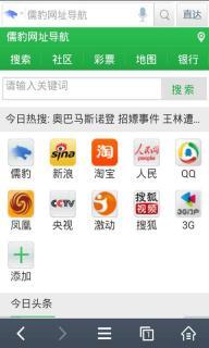 3G浏览器软件截图4
