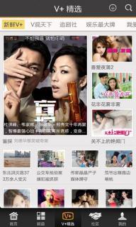 中国移动手机视频软件截图4