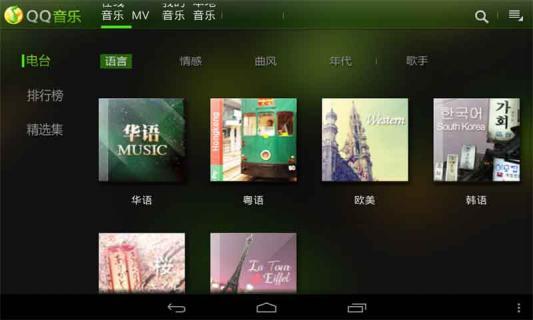 QQ音乐HD软件截图2