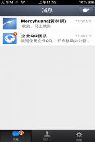 企业QQ办公版软件截图3