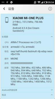 我的设备信息软件截图3