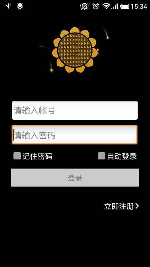 向日葵远程控制iPhone版图片