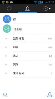 手机QQ国际版软件截图2
