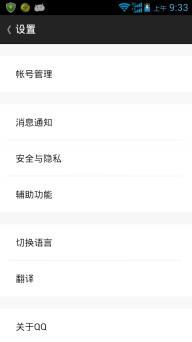 手机QQ国际版软件截图4