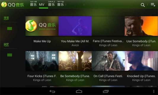QQ音乐HD软件截图3