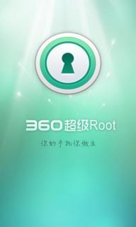 360超级Root软件截图1