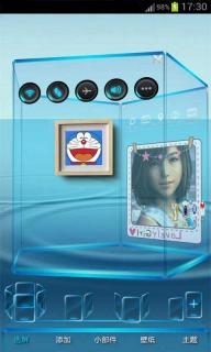 3D蓝桌面安卓版截图