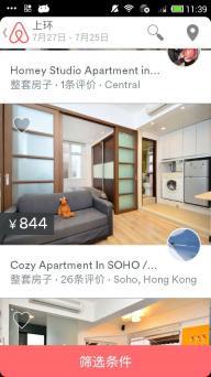 Airbnb软件截图2