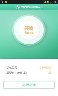 360超级Root软件截图2