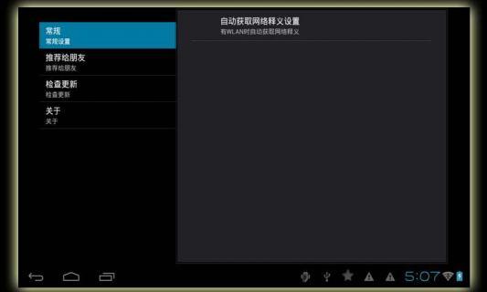 有道词典HD安卓版截图
