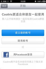 Cooliris软件截图3