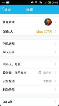 手机QQ2014软件截图3