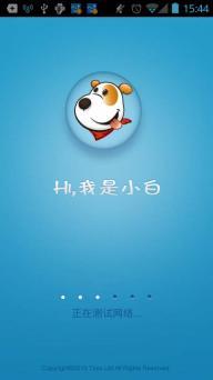 导航犬2013安卓版截图