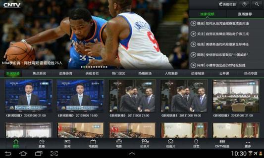 「cntv中國網路電視臺」的圖片搜尋結果