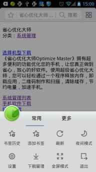 绿茶浏览器软件截图6