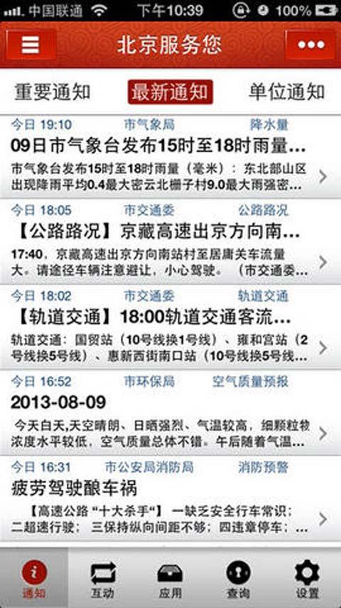 北京服务您软件截图5