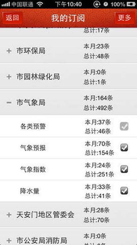 北京服务您软件截图2