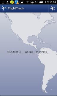 全球航班查询