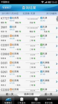 铁路12306软件截图4
