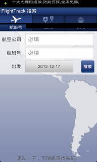 全球航班查询软件截图3