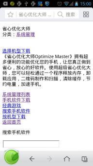 绿茶浏览器软件截图5