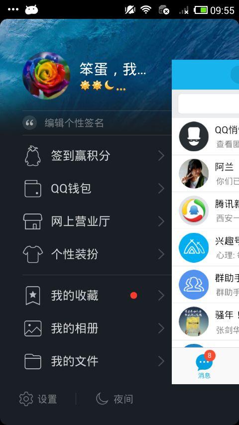手机QQ2014iPhone版图片