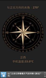 中文指南针软件截图2