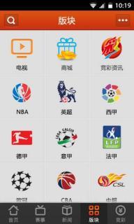 体育疯软件截图4