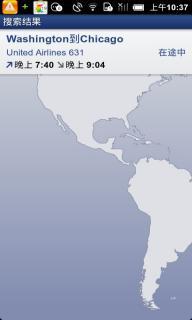 全球航班查询软件截图4