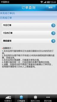 铁路12306安卓版截图