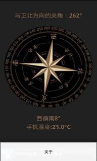中文指南针
