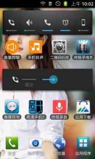 音量控制安卓版截图